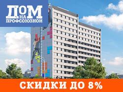Дом на Профсоюзной 69 - скидки до 8%! Светлые 1-ком. квартиры с отделкой